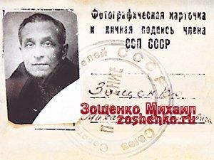 Михаил Зощенко рождался дважды и в разных местах